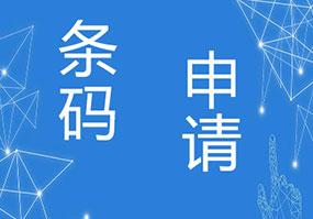 绍兴条形码公司简介